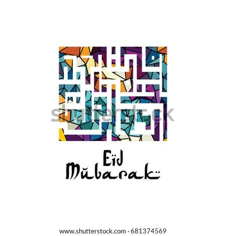 Royalty free stock illustration of ramadan kareem greeting muslim ramadan kareem greeting muslim islamic celebration m4hsunfo
