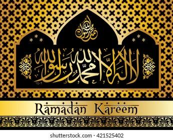 Ramadan Kareem - Islamic muslim holiday background or greeting card, with ornamental arabic oriental window and Koran ayet calligraphy