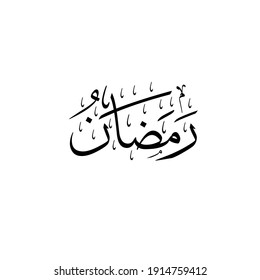 Ramadhan arabic calligraphy isolated on white background.