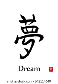 Raster illustration. Hieroglyph Japan translate - Dream. japanese symbols on white background. Hand drawn Japan hieroglyph. Ink brush calligraphy