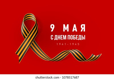 Raster version. Banner with Black and Gold Ribbon of St George Realistic Red Ribbon. Design Template for Info-graphics, Advertising or Websites Magazines on Red Background