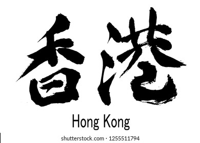 """Real hand brush written in Cantonese Chinese character of """"Hong Kong"""""""