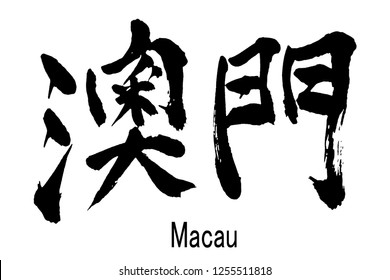 "Real hand brush written in  Cantonese Chinese character of ""Macau city"""