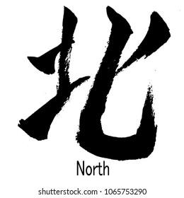 """Real hand brush written Kanji (Chinese/Japanese) character of """"North"""" (Kita)"""