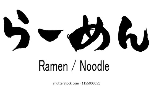 "Real hand brush written Kanji (Chinese/Japanese) character of ""Ramen noodle"" (Ramen)"