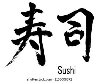 """Real hand brush written Kanji (Chinese/Japanese) character of """"Sushi"""" (Sushi)"""