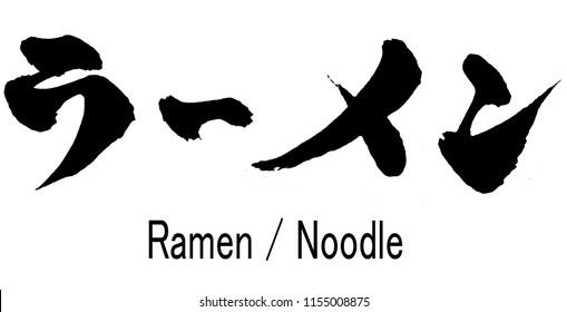 "Real hand brush written Kanji (Chinese/Japanese) character of ""Ramen noodle"" (Ramen)"