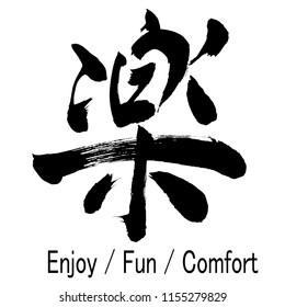 "Real hand brush written Kanji (Chinese/Japanese) character of ""Fun/Enjoy/Comfort"" (Raku)"