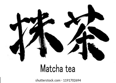 "Real hand brush written Kanji (Chinese/Japanese) character of ""Matcha tea"" (Matcha)"