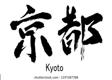 "Real hand brush written Kanji (Chinese/Japanese) character of ""Kyoto prefecture"""