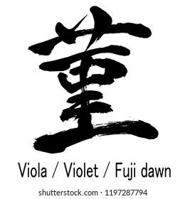 "Real hand brush written Kanji (Chinese/Japanese) character of ""Fuji dawn / Violet"" (Sumire)"