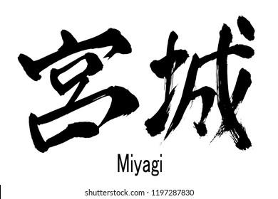 """Real hand brush written Kanji (Chinese/Japanese) character of """"Miyagi prefecture"""""""