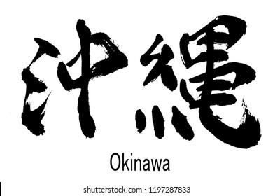 """Real hand brush written Kanji (Chinese/Japanese) character of """"Okinawa prefecture"""""""