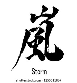 "Real hand brush written Kanji (Chinese/Japanese) character of ""Storm"" (Arashi)"