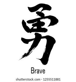 Imágenes, fotos de stock y vectores sobre Warrior Kanji