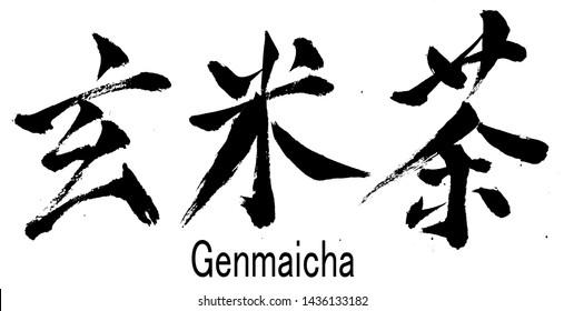 """Real hand brush written Kanji (Chinese/Japanese) character of """"Roasted rice green tea"""" (Genmaicha)"""