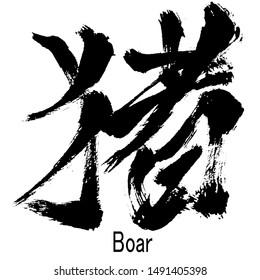 """Real hand brush written Kanji (Chinese/Japanese) character of """"Boar"""" (Inoshishi)"""