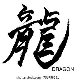 """Real hand brush written Kanji (Chinese/Japanese) character of """"Dragon"""" (Ryu)"""