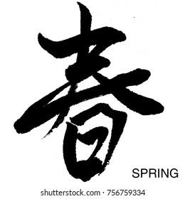"""Real hand brush written Kanji (Chinese/Japanese) character of """"Spring"""" (Haru)"""