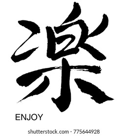 "Real hand brush written Kanji (Chinese/Japanese) character of ""Enjoy"" (Raku)"
