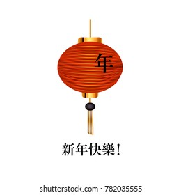 Red Chinese lantern. New Year. Congratulations hieroglyph. illustration