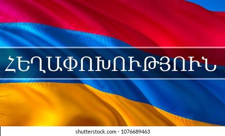 """Revolution"" word on Armenian language on Armenian flag. Waving flag 3D rendering. Armenia referendum for  independence. Official flag of Armenia 3D Waving sign design.Waving sign background wallpaper"
