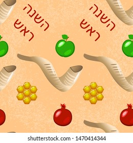 Rosh Hashanah. Concept of a religious Jewish holiday. Seamless Pattern. Pomegranate, apple, chalky honeycombs, shofar - mutton horn. Text in Hebrew - Rosh Hashanah