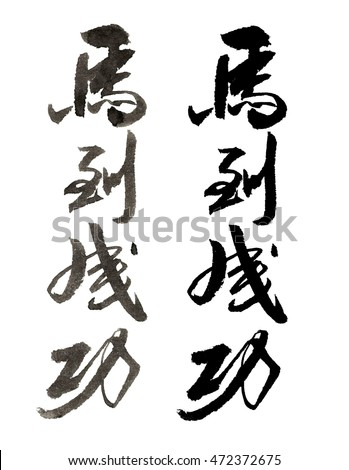 Rush Write Chinese Characters Meaning Success Stock Illustration