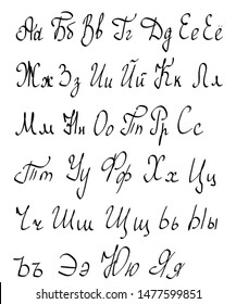 Russian alphabet calligraphy school Russian language