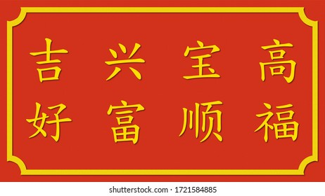 Sacred words in Chinese language: Prosperity, Fortune, Precious, Lofty, Good, Lucrative Rich, Smooth and Good Luck or Lucky in color of gold golden yellow in red background color. for use in new year.