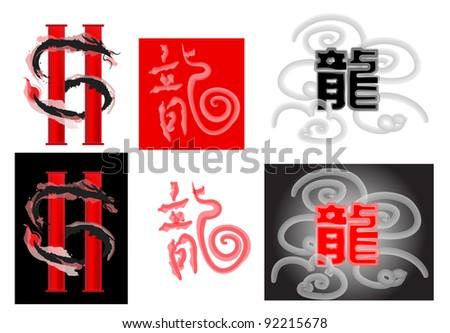 Set Chinese Letter Dragon Symbolic Dollar Stock Illustration
