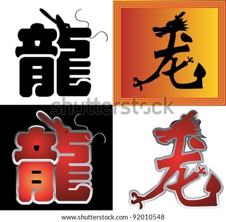 Royalty Free Stock Illustration Of Set Dragon Symbolic Chinese