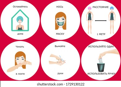 set of iconic health gestures against covid-19 with text in Russian, barrier gestures, protection against coronavirus, stay at home, wear a mask, social distance, sneeze in your elbow, wash your hand