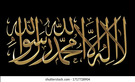 Shahada islamic Calligraphy in gold color, 3d rendering of beautiful Arabic Callygraphy 3 dimensional with black background