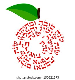 """Shana Tova - apple with wishes (""""Good and sweet year, year of peace and love, prosperity and success, happiness, fertility, health and joy"""" - Hebrew)"""