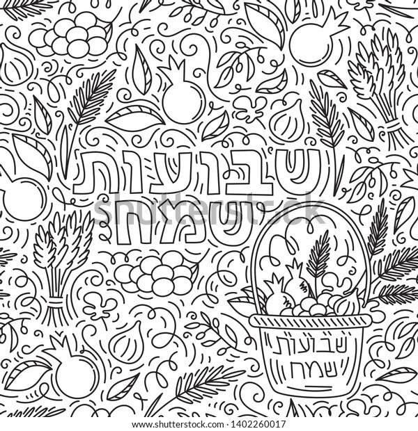 Shavuot Coloring Pages - Shavuot Coloring Pages - Jewish Kids | 620x600