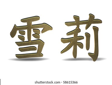 Sherry - Chinese Character Symbol isolated on white