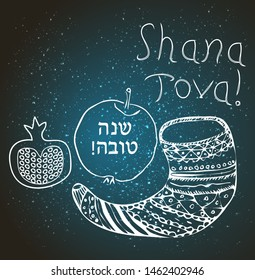 Shofar, apple, pomegranate in the style of doodle. The inscription of Shana Tova in Hebrew. Lettering. doodle. Hand draw. illustration