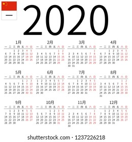 Simple annual 2020 year wall calendar. Chinese language. Week starts on Monday. Highlighted Saturday and Sunday, no holidays