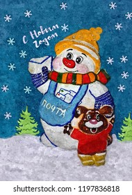 """Snowman-postman. Children's drawing Merry Snowman and the inscription in Russian """"Happy New Year"""". Gouache on paper. Naive Art. Abstract art. Painting gouache on paper. Children's creativity."""