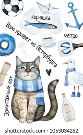 """St. Petersburg greeting card design with cute city symbols. Russian language translation: """"Greeting from Saint Petersburg; Hermitage cat, metro, smelt fish"""". Water color drawing, white background."""