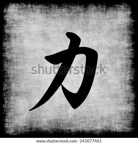Strength Chinese Calligraphy Painting Brush Strokes Stock