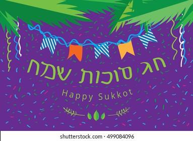 sukkah illustration greeting card (hebrew: happy sukkot holidays)