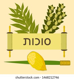 Sukkot. Concept of Judaic holiday. Traditional symbols - Etrog, lulav, hadas, arava. Torah scroll Hebrew text - Sukkot