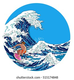 Surfing with Hokusai's picture
