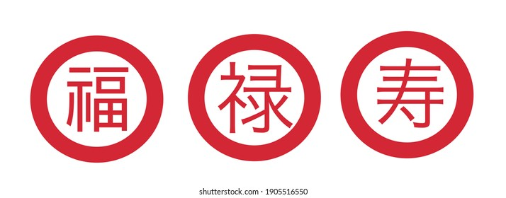 symbol chinese bless text lucky in red circle