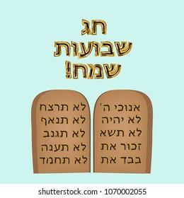 Tablets of the Covenant. 10 commandments. Bible. Torah Moshe. Tablets of Moses. Jewish. inscription of Hag Shavuot Sameah in Hebrew. .