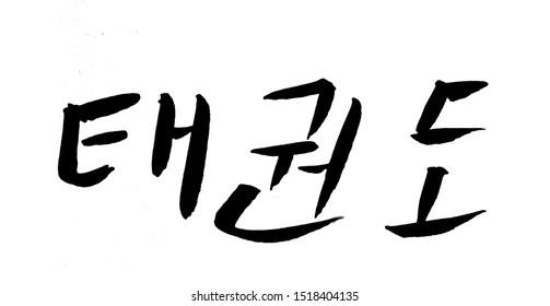 Tae Kwon Do hand writing, taekwondo hand drawing isolate. Tae kwon do name in korean alphabet. Korean sport subject for sef defense. Korean character mean Tae Kwon Do.