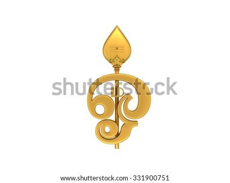 Tamil Om Symbol Vel Stock Illustration Royalty Free Stock