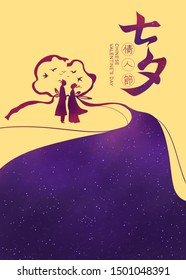 Tanabata hand in hand costume silhouette figure graphic illustration poster